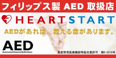AEDがあれば救える命があります。フィリップス社製AED(HEART START)