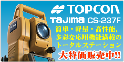 トプコン製OEMトータルステーション TAJIMA CS-237F特集