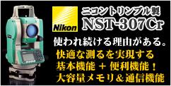 ニコントリンブル製トータルステーション NST-307Cr特集