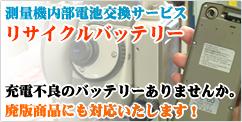 測量機用バッテリー内部電池交換サービス リサイクルバッテリー特集