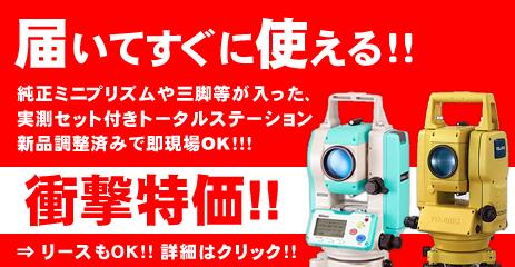 即現場OK!実測セット付きトータルステーションが60万円から特価販売中