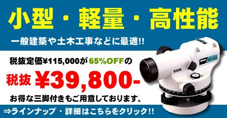 小型・軽量・高性能のオートレベルを税抜大特価39,800円!