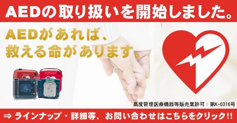 AED(自動体外式除細動器)の取り扱いを開始しました。