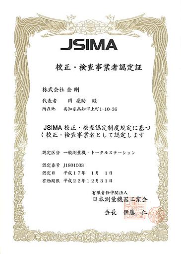 JSIMA規格事業者認定証明書