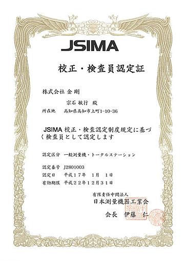 JSIMA規格校正・検査員認定証明書