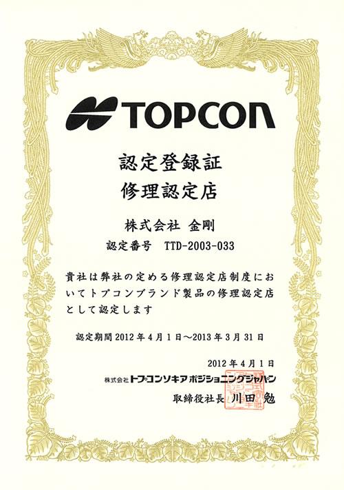 トプコン認定証明書