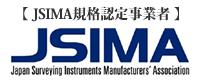 JSIMA規格認定事業者