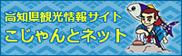 高知県観光情報サイト こじゃんとネット