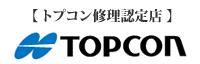 トプコン修理認定店